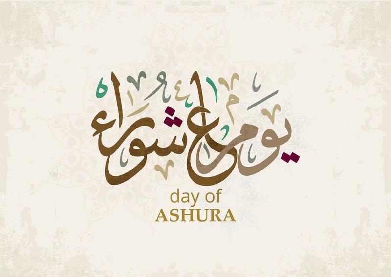 Ashura falls in Muharram and most Muslims will fast.
