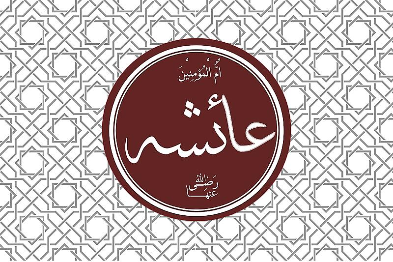 Calligraphy of Aisha Bint Abu Bakr